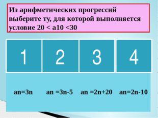 1 3 Из арифметических прогрессий выберите ту, для которой выполняется условие