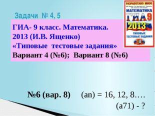 Задачи № 4, 5 ГИА- 9 класс. Математика. 2013 (И.В. Ященко) «Типовые тестовые