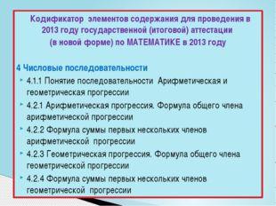 Кодификатор элементов содержания для проведения в 2013 году государственной