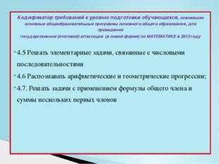 Кодификатор требований к уровню подготовки обучающихся, освоивших основные об
