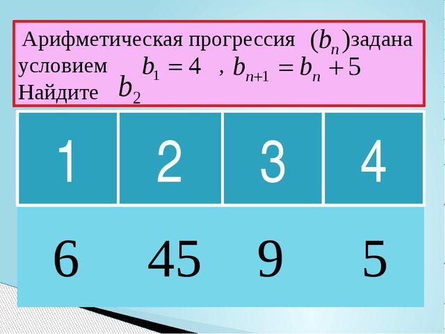 1 2 3 Арифметическая прогрессия задана условием , Найдите , 4