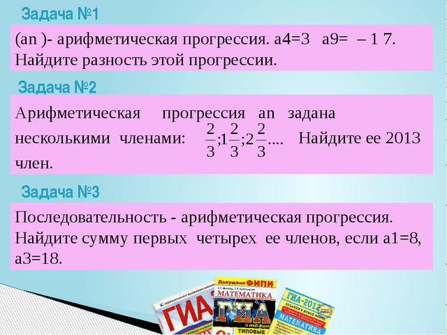 (an )- арифметическая прогрессия. a4=3 a9= – 1 7. Найдите разность этой прогр...
