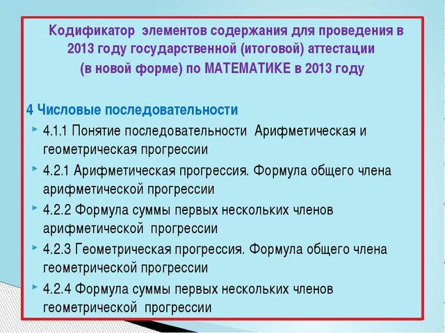 Кодификатор элементов содержания для проведения в 2013 году государственной...