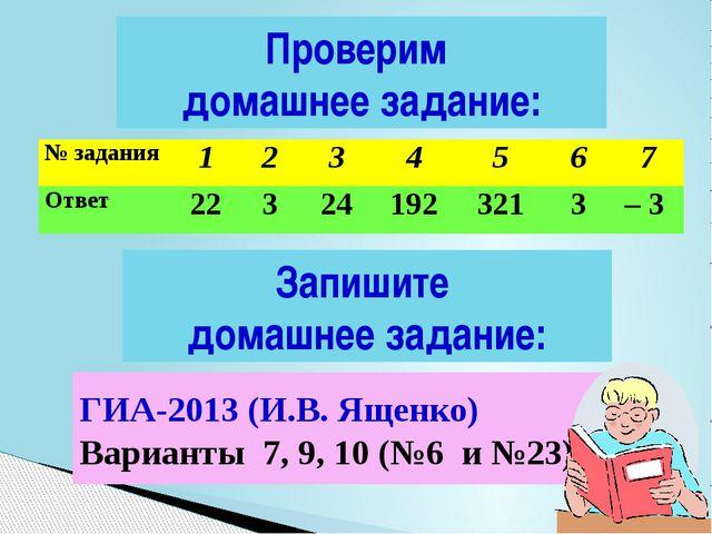 Проверим домашнее задание: ГИА-2013 (И.В. Ященко) Варианты 7, 9, 10 (№6 и №23...