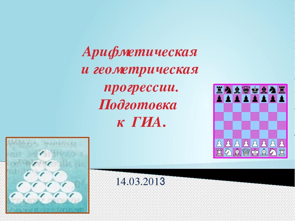 Арифметическая и геометрическая прогрессии. Подготовка к ГИА. 14.03.2013