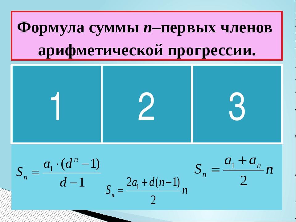 Формула суммы n–первых членов арифметической прогрессии. 1 2 3