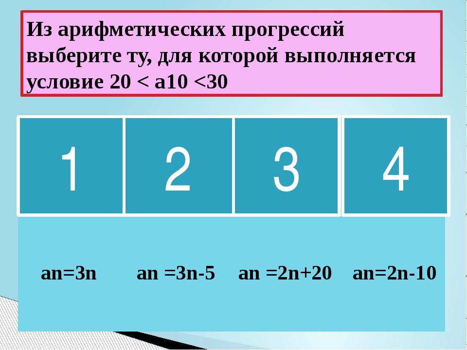1 3 Из арифметических прогрессий выберите ту, для которой выполняется условие...