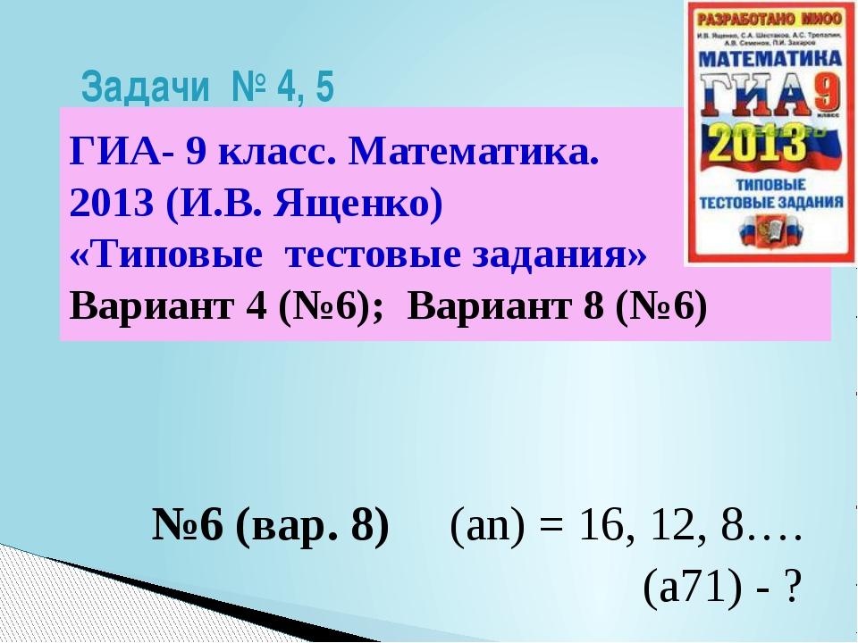 Задачи № 4, 5 ГИА- 9 класс. Математика. 2013 (И.В. Ященко) «Типовые тестовые...