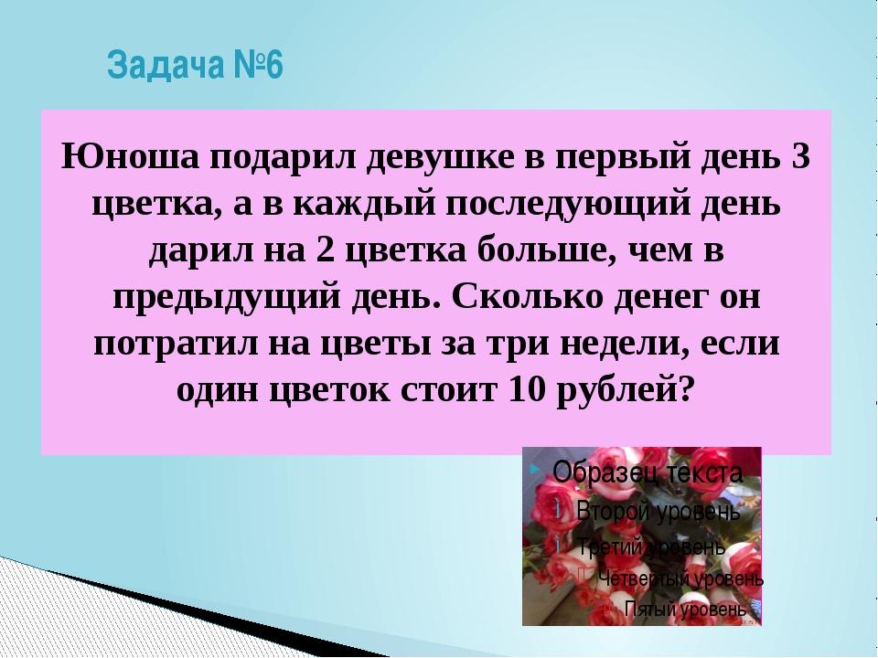 Юноша подарил девушке в первый день 3 цветка, а в каждый последующий день дар...