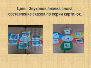 Цель: Звуковой анализ слова, составление сказок по серии картинок.
