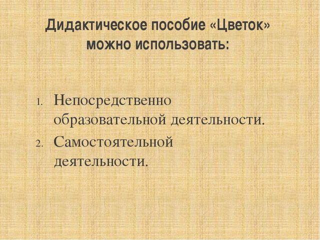 Дидактическое пособие «Цветок» можно использовать: Непосредственно образовате...