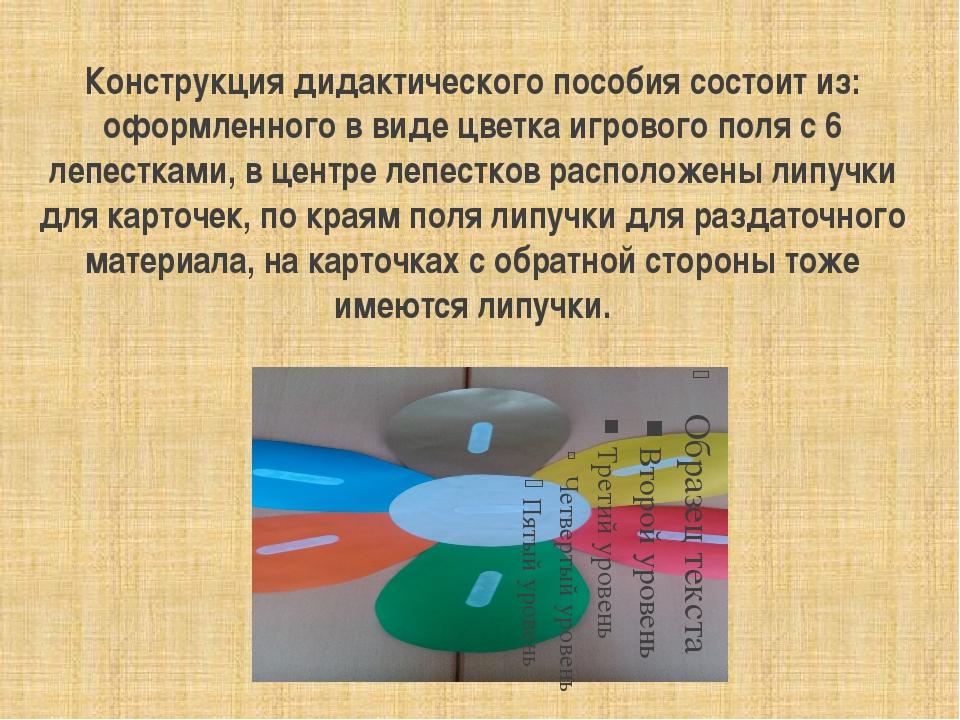 Конструкция дидактического пособия состоит из: оформленного в виде цветка игр...
