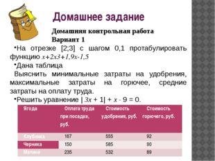 Домашнее задание Домашняя контрольная работа Вариант 1 На отрезке [2;3] с шаг