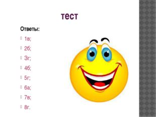 тест Ответы: 1в; 2б; Зг; 4б; 5г; 6а; 7в; 8г.