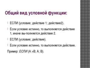 Общий вид условной функции: ЕСЛИ (условие; действие 1; действие2). Если услов