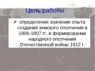 определение значение опыта создания земского ополчения в 1806-1807 гг. в форм