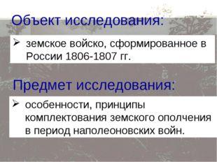 земское войско, сформированное в России 1806-1807 гг. особенности, принципы к