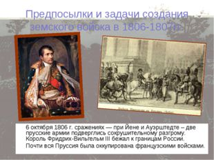Предпосылки и задачи создания земского войска в 1806-1807гг. 6 октября 1806 г