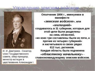 Управление земским войском. И. И. Дмитриев - Сенатор, член Государственного с