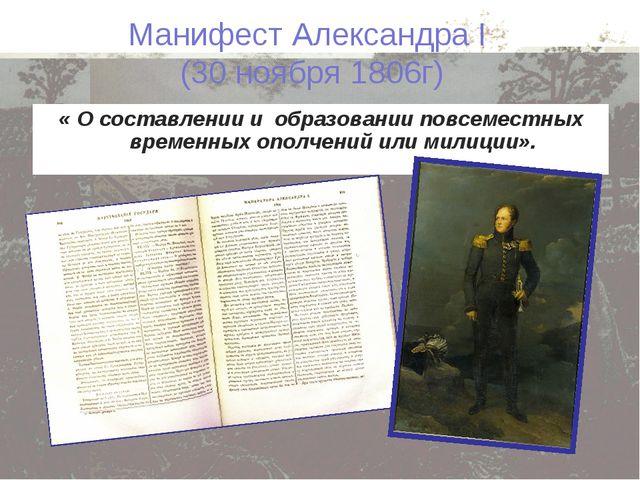 Манифест Александра I (30 ноября 1806г) « О составлении и образовании повсеме...
