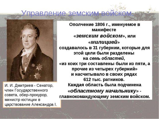 Управление земским войском. И. И. Дмитриев - Сенатор, член Государственного с...