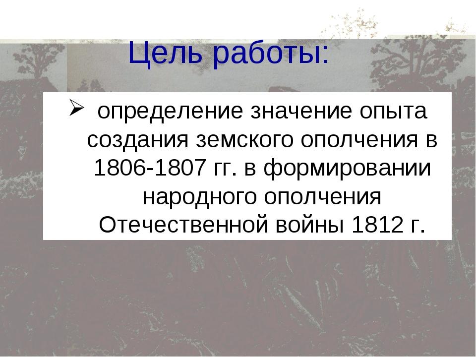 определение значение опыта создания земского ополчения в 1806-1807 гг. в форм...