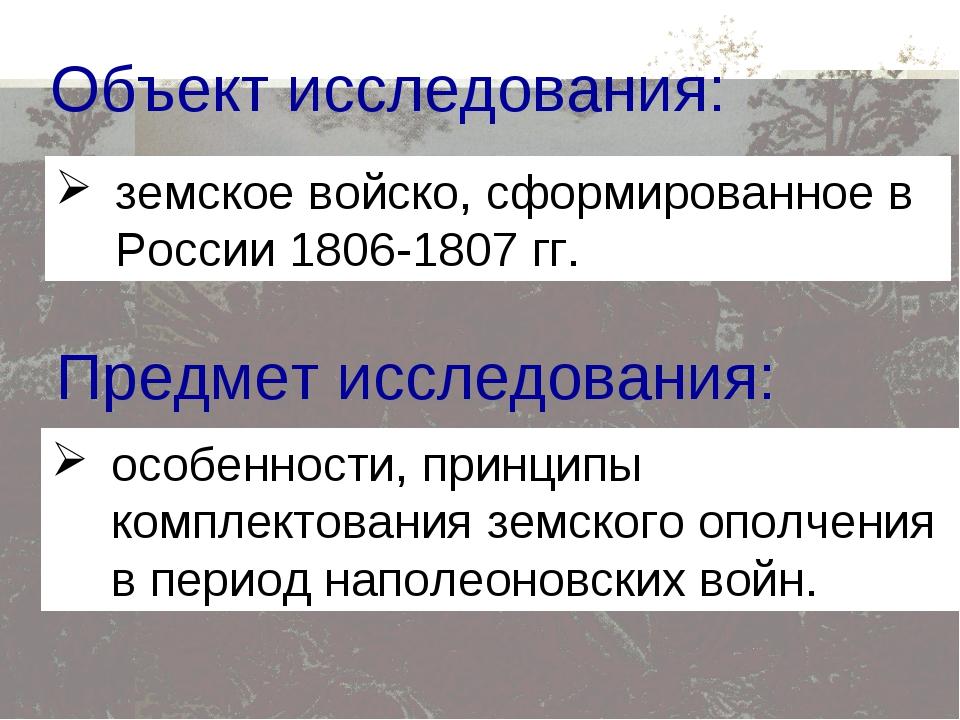 земское войско, сформированное в России 1806-1807 гг. особенности, принципы к...