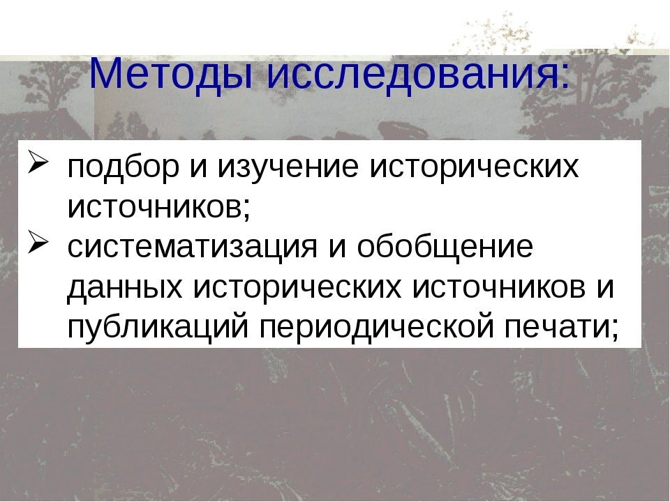 подбор и изучение исторических источников; систематизация и обобщение данных...