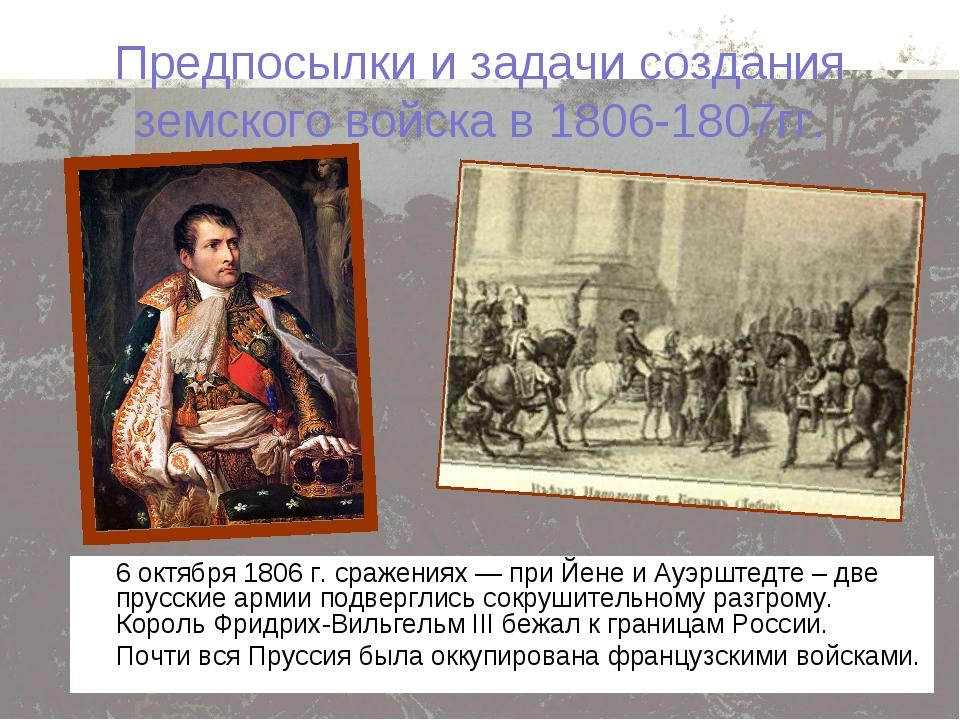 Предпосылки и задачи создания земского войска в 1806-1807гг. 6 октября 1806 г...