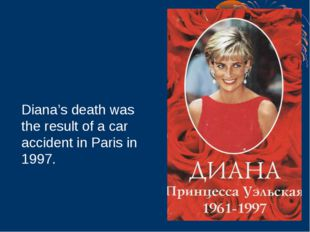 Diana's death was the result of a car accident in Paris in 1997.