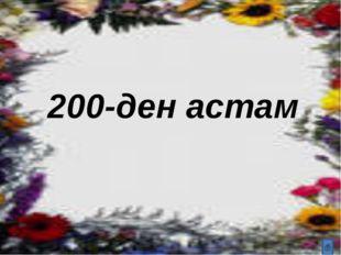 200-ден астам