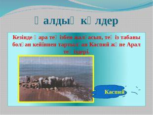 Қалдық көлдер Кезінде Қара теңізбен жалғасып, теңіз табаны болған кейіннен та