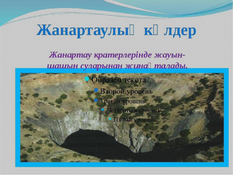 Жанартаулық көлдер Жанартау кратерлерінде жауын-шашын суларынан жинақталады.