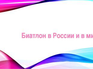 Биатлон в России и в мире