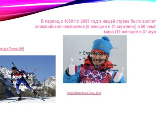 В период с 1958 по 2005 год в нашей стране было воспитано 27 олимпийских чемп