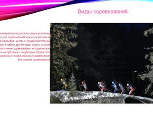 Виды соревнований Биатлонные соревнования проводятся на самых различных уровн