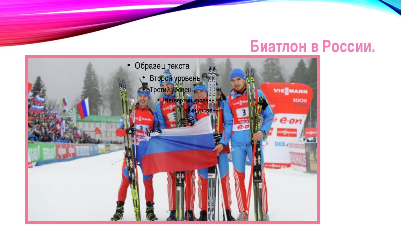 Биатлон в России.