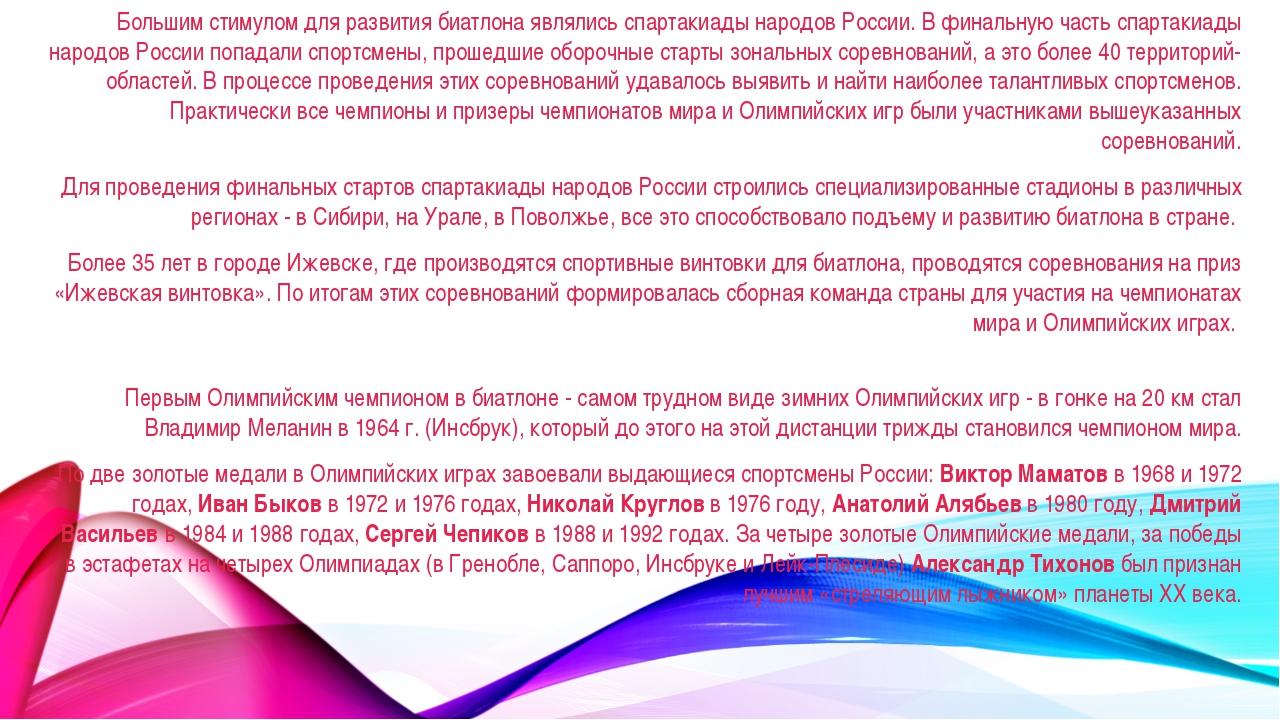 Большим стимулом для развития биатлона являлись спартакиады народов России. В...