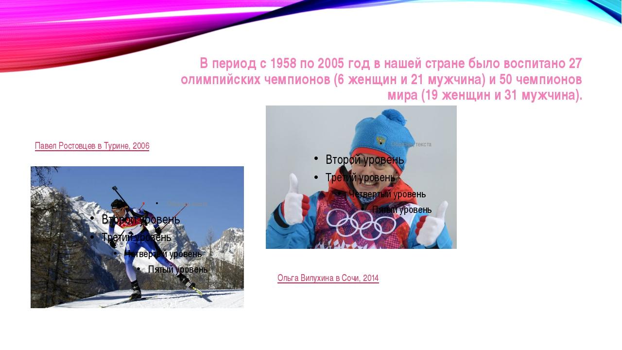 В период с 1958 по 2005 год в нашей стране было воспитано 27 олимпийских чемп...