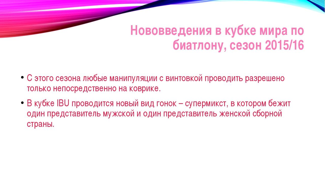 Нововведения в кубке мира по биатлону, сезон 2015/16 С этого сезона любые ман...