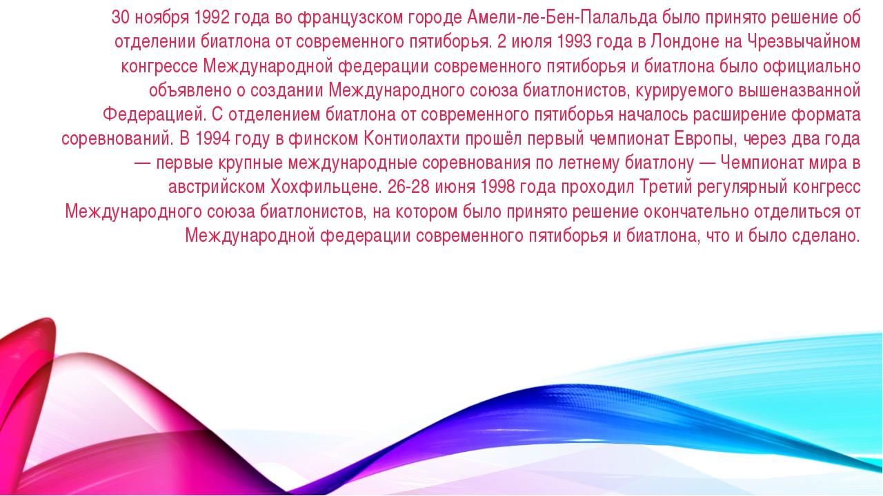 30 ноября 1992 года во французском городе Амели-ле-Бен-Палальда было принято...