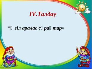 """ІV.Талдау """"Әзіл аралас сұрақтар»"""