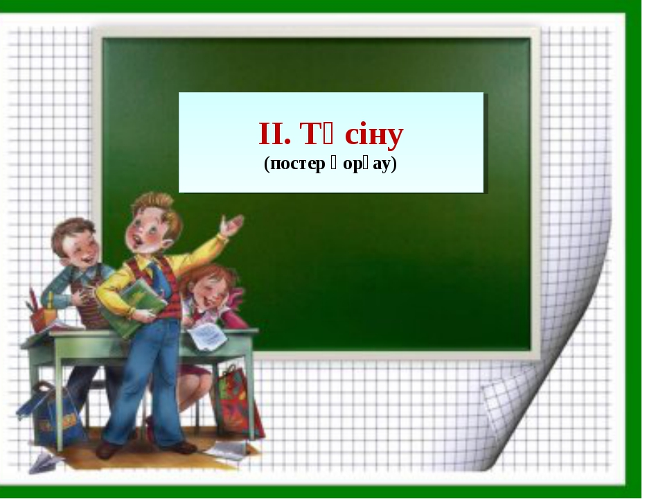 ІІ. Түсіну (постер қорғау)