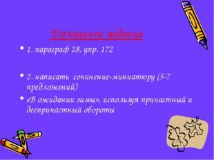 Домашнее задание 1. параграф 28, упр. 172 2. написать сочинение-миниатюру (5-