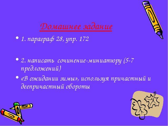Домашнее задание 1. параграф 28, упр. 172 2. написать сочинение-миниатюру (5-...