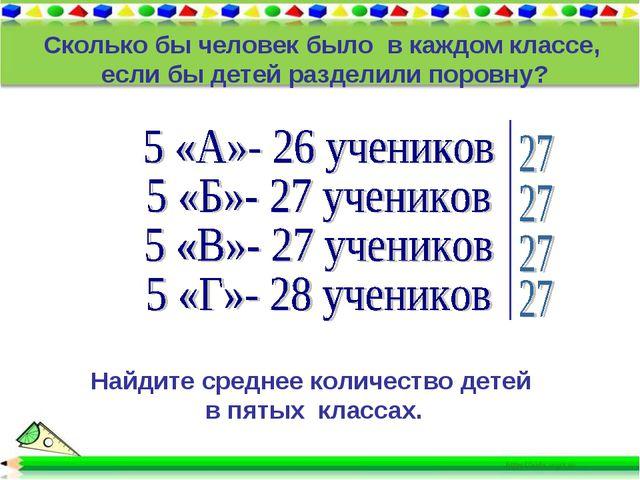 Сколько бы человек было в каждом классе, если бы детей разделили поровну? Най...