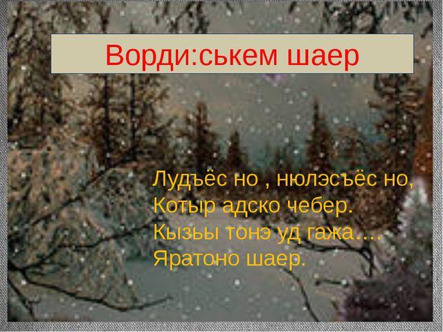 Удмурт Элькун Шоркар - Ижкар Глазкар Воткакар Сарапул Камбарка Можга