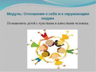 Модуль: Отношение к себе и к окружающим людям Познакомить детей с чувствами