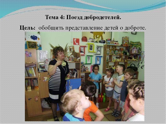 Тема 4: Поезд добродетелей. Цель: обобщить представление детей о доброте.