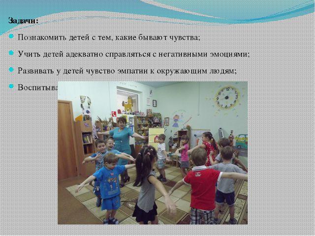 Задачи: Познакомить детей с тем, какие бывают чувства; Учить детей адекватно...